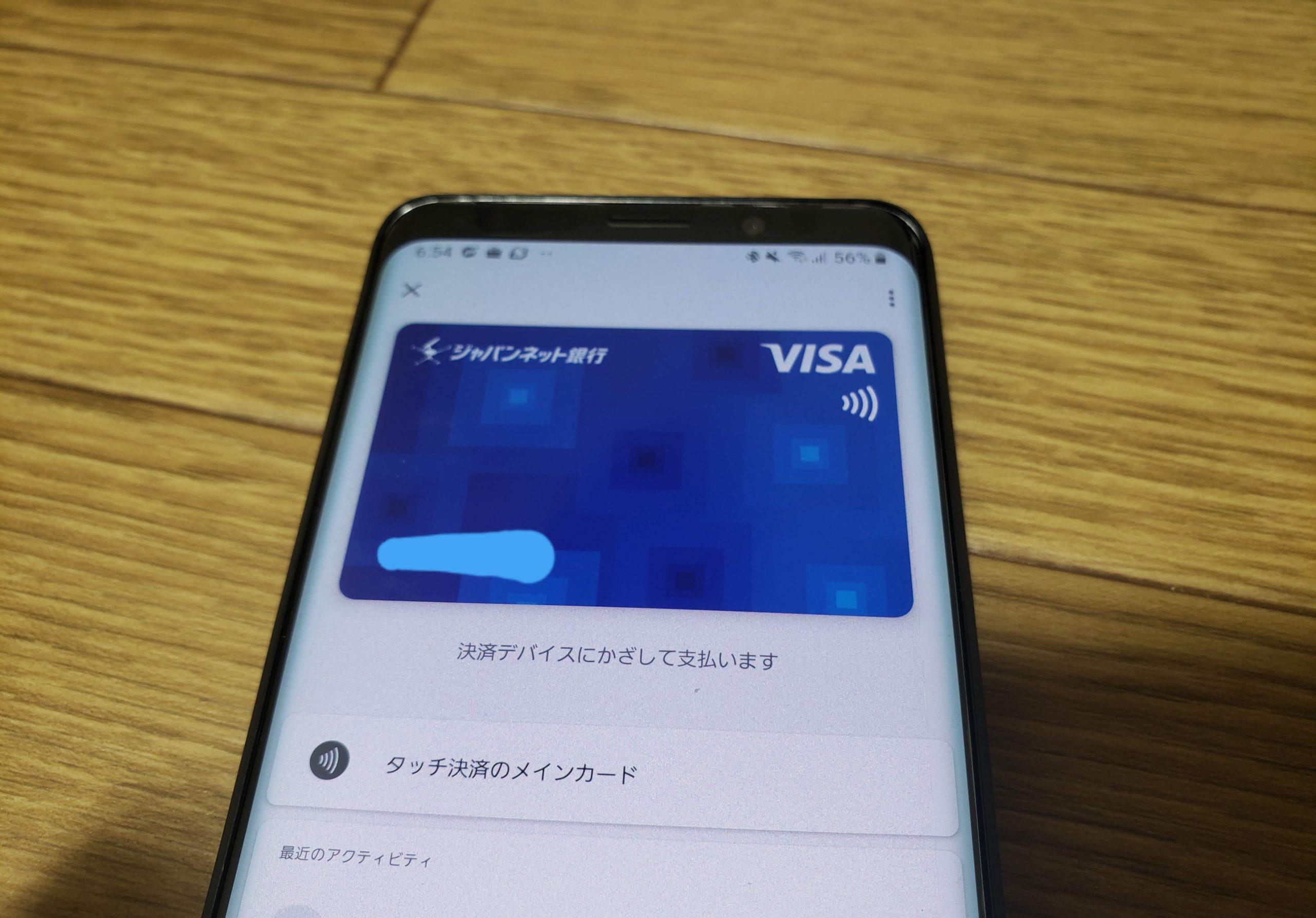 Googlepay JNB支払い