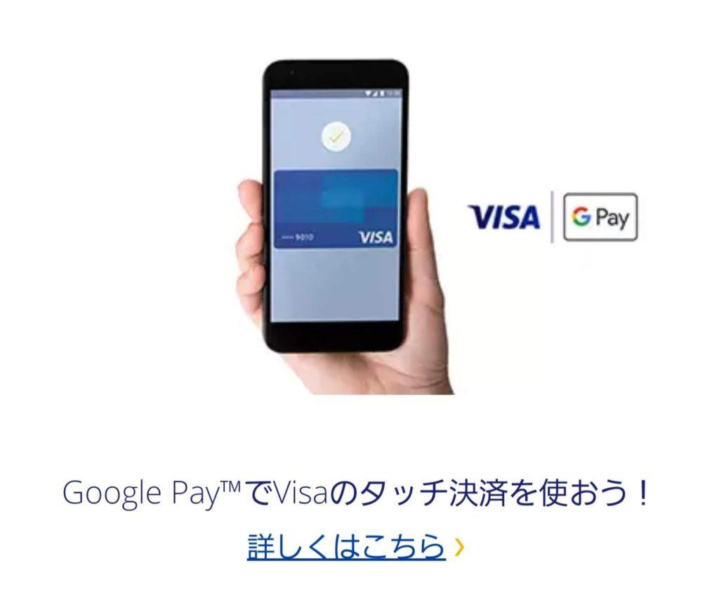 タッチ 決済 コンビニ Visa